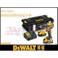 【樂活工具】含稅 得偉 DEWALT 20V MAX 無碳刷電鑽調扭起子機 DCD791P2