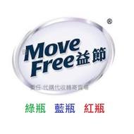 ◆◆ Schiff Move Free 葡萄糖胺 綠瓶 藍瓶 紅瓶  美國 好市多  客訂代收轉寄賣場