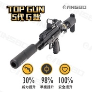 [強尼五號] 鎮暴槍5代 TOP GUN 5代 客製化G款 鎮暴槍五代 合法認證 威力升級 漆彈槍 防身器 防身用品