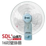 【山多力SDL】16吋壁掛扇(SL-516D)