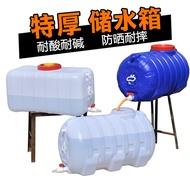 儲水箱 水箱塑料家用食品級大號容量臥式長方形加厚水塔帶龍頭儲水蓄水桶『XY21049』