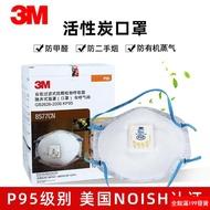 勞保防護🔥【現貨】3M 8577防護口罩防塵防霧霾 P95防毒有機蒸氣異味活性炭口罩透氣