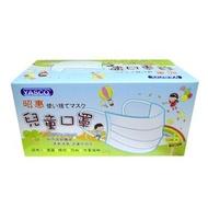 【家康醫療】YASCO昭惠兒童醫用口罩~-每包5入,10包/盒