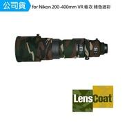 【Lenscoat】for Nikon 200-400mm VR 砲衣 綠色迷彩 鏡頭保護罩 鏡頭砲衣 打鳥必備 防碰撞(公司貨)