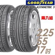 【固特異】F1 ASYM5 高性能輪胎_二入組_225/55/17(F1A5)