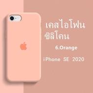 🔥Newเคสมือถือ🔥iphoneXเคสมือถือ Apple iphone SE 2020 เคสมือถือเคสซิลิโคนรวมทุกอย่าง