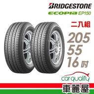 【BRIDGESTONE 普利司通】ECOPIA EP150 環保輪胎_兩入組_205/55/16(EP150)