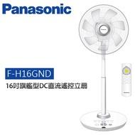 【Panasonic 國際牌】16吋 8段速微電腦遙控ECO溫控DC直流電風扇(F-H16GND)