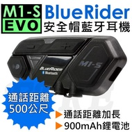 鼎騰BLUERIDER M1-S EVO 安全帽藍芽耳機 大電池版 機車重機 對講 藍芽4.1 M1