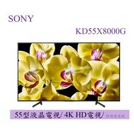 聊聊議價【原廠保固】SONY 新力 KD-55X8000G 4K高畫質液晶電視 KD55X8000G 55型電視