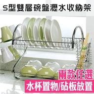 【新錸家居】升級雙層不鏽鋼多功能瀝水架/S型餐具碗盤置物架(杯架/砧板架  兩款任選皆含筷架)