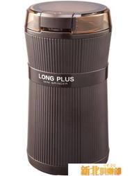長柏磨粉機咖啡豆五谷雜糧家用超細粉碎打粉研磨小型中藥材干磨機