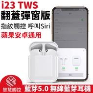 【現貨】最新款 無線 i23 TWS 雙耳藍芽 觸控 開蓋彈窗 5.0耳機 蘋果 airpods i9 i19