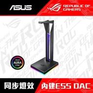 【ASUS 華碩】ROG Throne RGB 耳機架