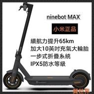 【翼世界】Ninebot MAX 電動滑板車 Ninebot納恩博九號電動滑板車 MAX G30折疊代步車