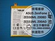 免運費【新生手機快修】ASUS ZenFone 2 ZE551ML 全新原廠電池 附工具 自動關機 Z00AD ZF2