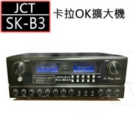 JCT SK-B3 卡拉OK擴大機