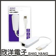 ※ 欣洋電子 ※ Uptech NET103 USB2.0網路卡 (NET103) 外接網路卡