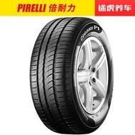 現貨倍耐力汽车轮胎新P1 205/55R16 91V适配马自达6明锐速腾朗逸世嘉