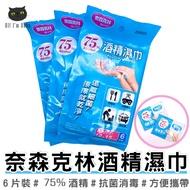 酒精濕巾單片裝 75%酒精 濕紙巾【Z200406】