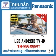 PANASONIC UHD 4K LED  ANDROID TV 55 นิ้ว TH-55GX650T
