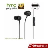 HTC MAX 320 原廠耳機[Hi-Res認證/Type-C接口]  現貨 蝦皮直送