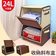 【現貨】堆疊掀蓋式大容量收納斜布盒(掀蓋收納箱/玩具收納/衣物收納箱/直取式收納箱)