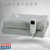 官方授權經銷【HERAN】HEB-12N3 法蘭絨雙人電熱毯 電毯 發熱墊 冬日必備 五段溫控 生活家電