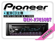 【提供七天鑑賞】先鋒 Pioneer DEH-X7850BT MP3/CD/USB/AUX/iPhone/藍芽 平輸
