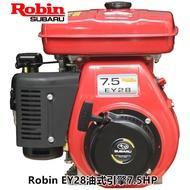 【阿娟農機五金】Robin EY28油式引擎7.5HP 免運費