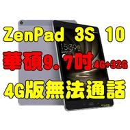 華碩asus zenpad 3s 10 9.7吋4G+32G z500kl 4G版無法通話自取電聯