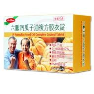 六鵬 南瓜子油複方膜衣錠(60錠/盒)x1