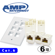 AMP 六類(Cat.6)六埠直式資訊面板組 (單組)
