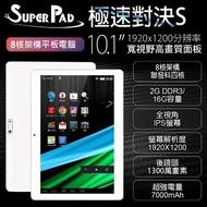 【Super Pad】極速對決 10.1吋 聯發科四核心 玩家版 平板電腦(2G/16GB)