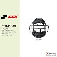 橙色【SSK 捕手護具(成人用)】日製捕手面具(軟式) - CNM1500