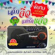 วิทยุธานินทร์ am/fm รุ่น tf-258 (ของแท้100%) : Laemthong Group