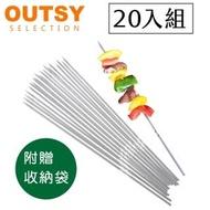 【OUTSY】304食品級不鏽鋼防燙烤肉叉20支入(附收納袋)