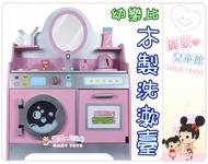 麗嬰兒童玩具館~扮家家酒玩具-幼樂比-木製洗潄化妝台/粉紅浴室家事組