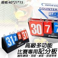 高級 記分牌 計分牌 4位數 多功能 計分器 翻分牌 計分板 經久耐用 品質佳 比賽 計分 桌球 羽球 藍球 D00208