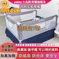 ✨現貨免運✨升降床護欄 床圍 垂直升降圍欄 兒童 寶寶 床邊升降護欄 防摔擋板 嬰兒圍欄 安全床護欄 擋板 Pakey