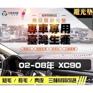 【短毛】02-08年 XC90 避光墊 / 台灣製、工廠直營 / volvo xc90避光墊 xc90儀表墊 xc90 避光墊 遮陽墊 隔熱墊