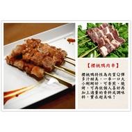 【櫻桃鴨 櫻桃鴨肉串 30支入 一公斤】 特選香甜多汁櫻桃鴨 一串一口 已精心調味直接煎、烤 超美味『食藝』