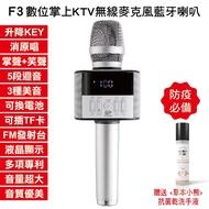 金點F3數位掌上KTV無線麥克風藍牙喇叭 音樂升降KEY 抑制消除原唱 液晶顯示功能狀態 贈草本小熊抗菌乾洗手