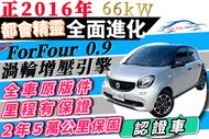 2016年 Smart ForFour 0.9 渦輪增壓 有安卓機 可增貸15萬 免聯徵 免頭款 自售 X1 GLA200 小悍馬 CHR Yeti 2008 CX3