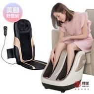 輝葉 4D溫熱手感按摩墊+極度深捏3D美腿機(HY-702+HY-633)