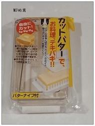 日本製 SKATER 鮮奶油切割盒~MJ的窩~