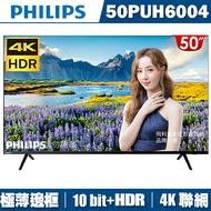 ★鑑賞期後送藍芽耳機★PHILIPS飛利浦 50吋4K HDR薄邊框聯網液晶+視訊盒50PUH6004