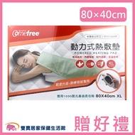 【贈現金卡】Comefree 乾濕兩用 熱敷墊 40x80cm CF-2264 智慧型 電熱毯 電毯