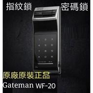 (下殺出清) 全新#原廠原裝 蓋特曼 Gateman WF-20 WF20指紋鎖&密碼鎖 韓文語音 門鎖 數位輔助鎖