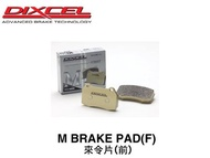 【Power Parts】DIXCEL M type 來令片 對應 BREMBO GT6 M